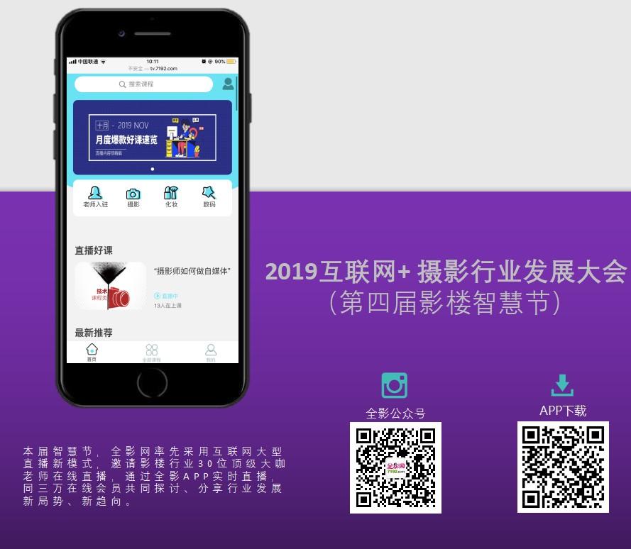 2019互聯網+ 攝影行業發展大會(第四屆影樓智慧節)