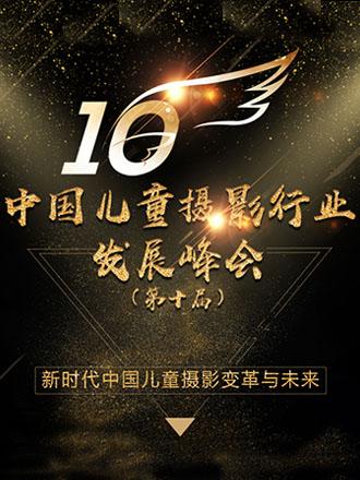 第十届中国儿童摄影行业发展峰会