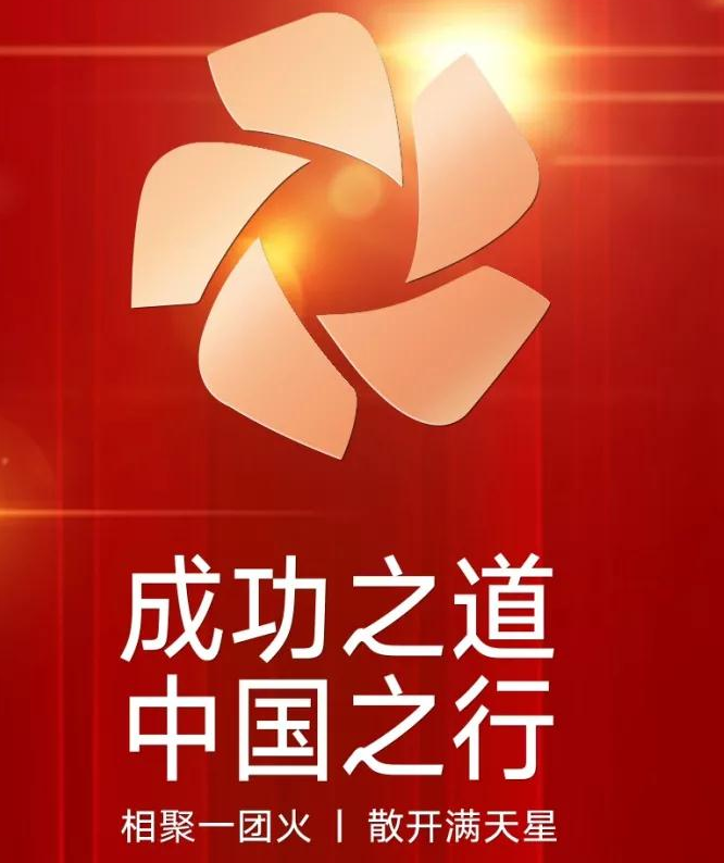 成功之道·中国之行(厦门站)走进铂爵旅拍,第二阶段报名开始