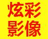 炫彩影像-蟬聯修圖排行榜第一