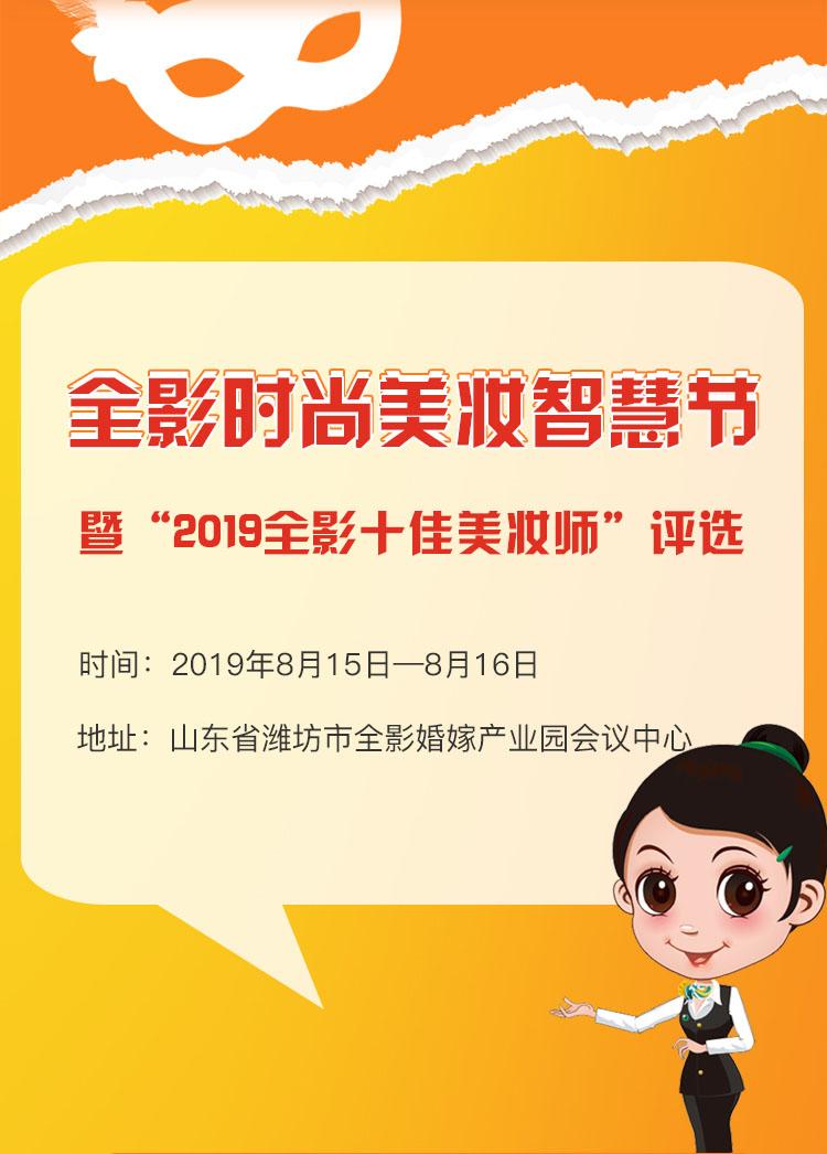 """全影時尚美妝智慧節暨""""2019全影十佳美妝師""""評選"""