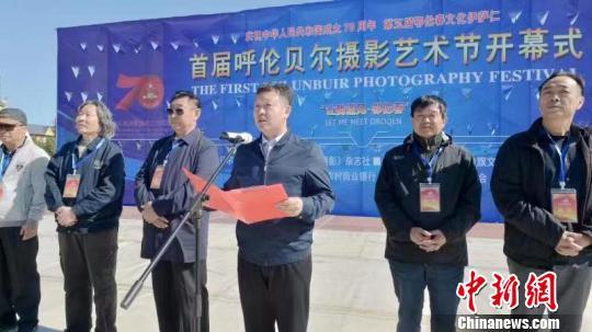 全国各地千余幅作品参展首届呼伦贝尔摄影艺术节