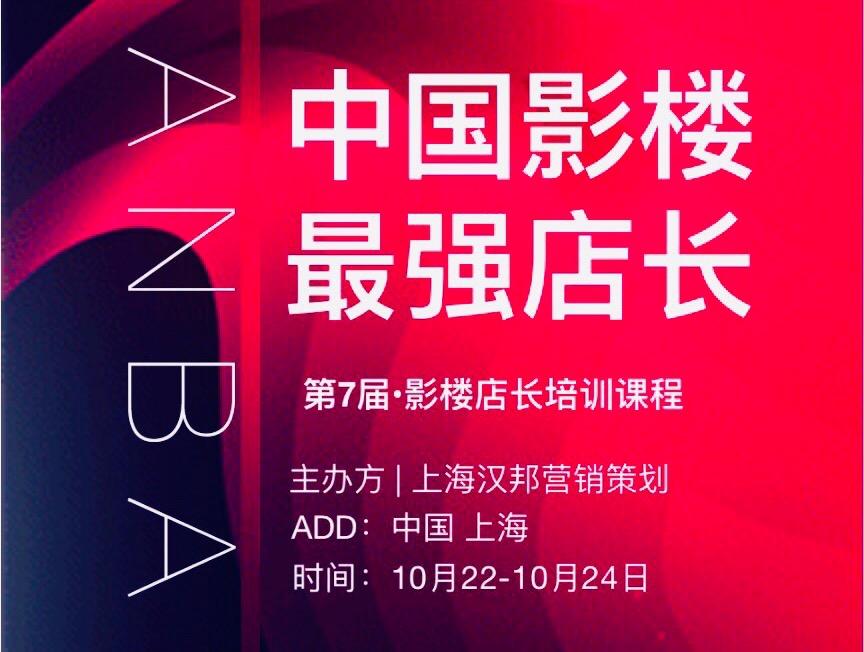 《中國影樓·最強店長》第7屆課程-搶位開始
