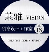 莱雅创意设计工作室