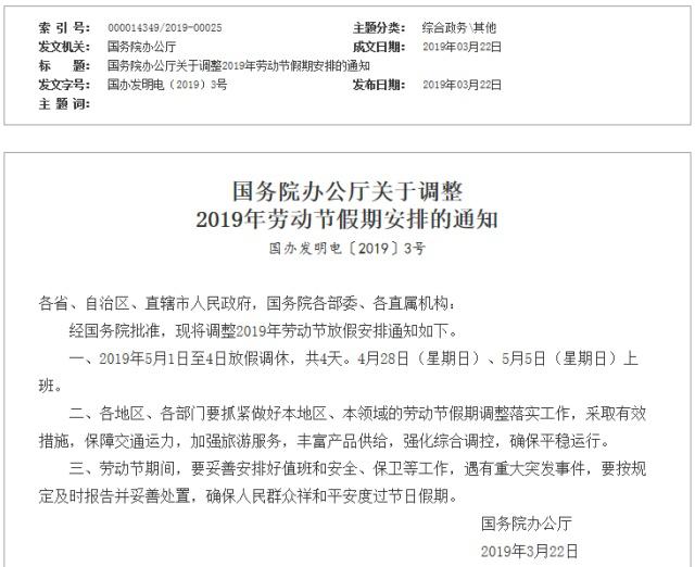 2019年五一劳动节放假时间国家调整:5月1日至4日放假4天