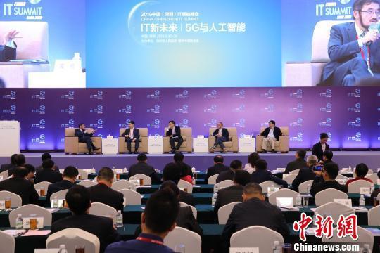中国IT领袖峰会开幕 5G与人工智能发展史