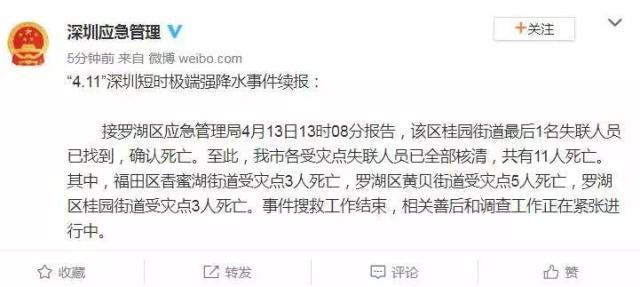 深圳暴雨引发洪水致11人死亡,失联人员已统计