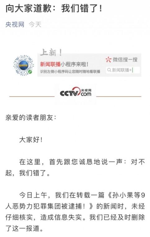 央视网道歉获 10w+,全国网友盼的孙小果案为何迟迟不公布?