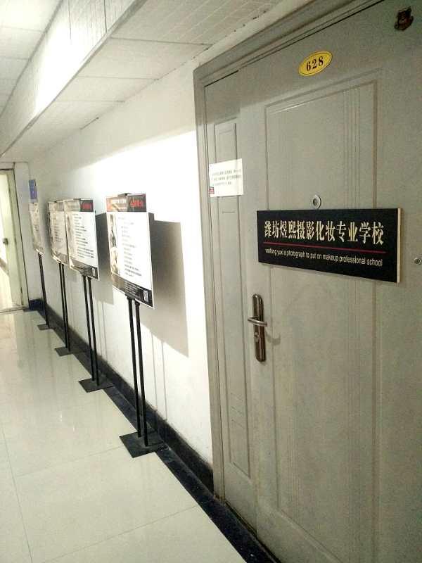 潍坊市奎文区煜熙职业培训学校有限公司