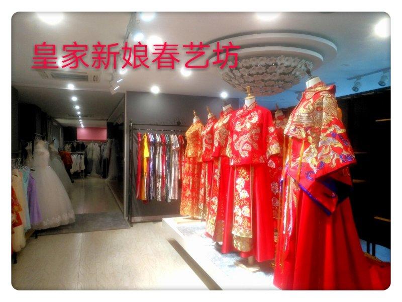 安丘市皇家新娘