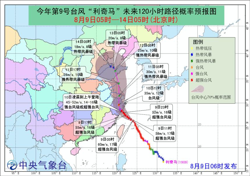 台风利奇马即将登陆 中央气象台发布红色预警