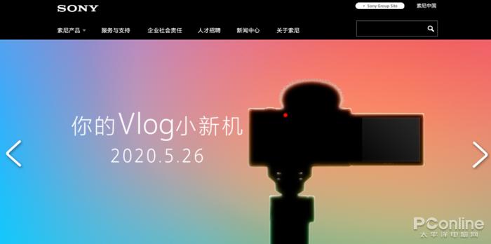 索尼ZV1于26日正式发布:官网也开始玩预告
