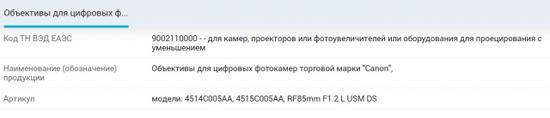 佳能RF 50mm f/1.8 STM已在俄羅斯注冊