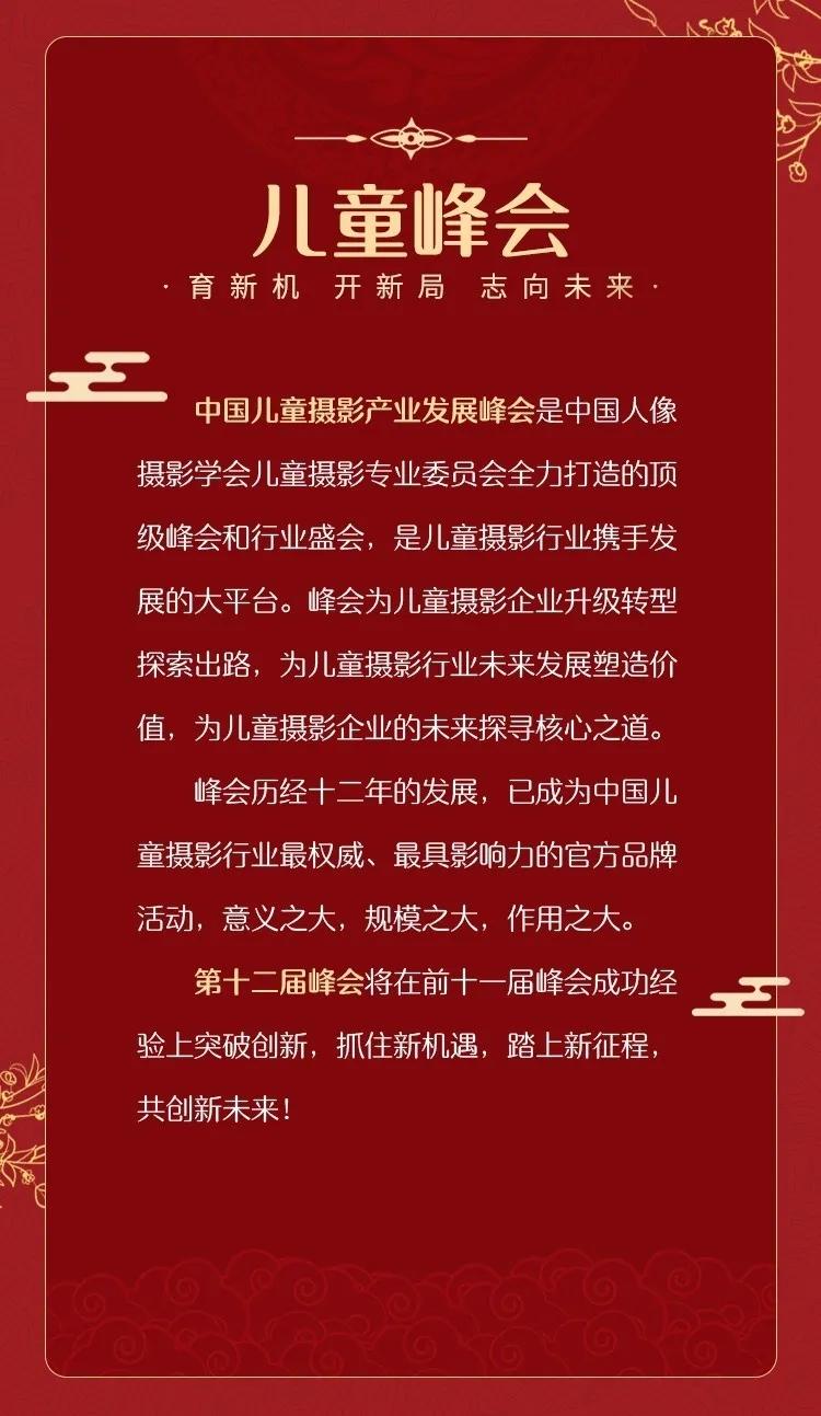 擁抱機遇 復蘇上揚。第十二屆中國兒童攝影行業發展峰會12月1日與您相約杭州!