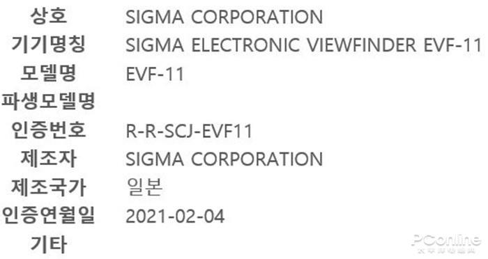 适马在韩注册了一款电子取景器:型号EVF-11