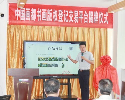 中國新聞出版廣電報刊登《中國畫都書畫版權登記交易平臺正式上線- - 以科技手段助力》