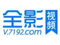 全影视频Logo